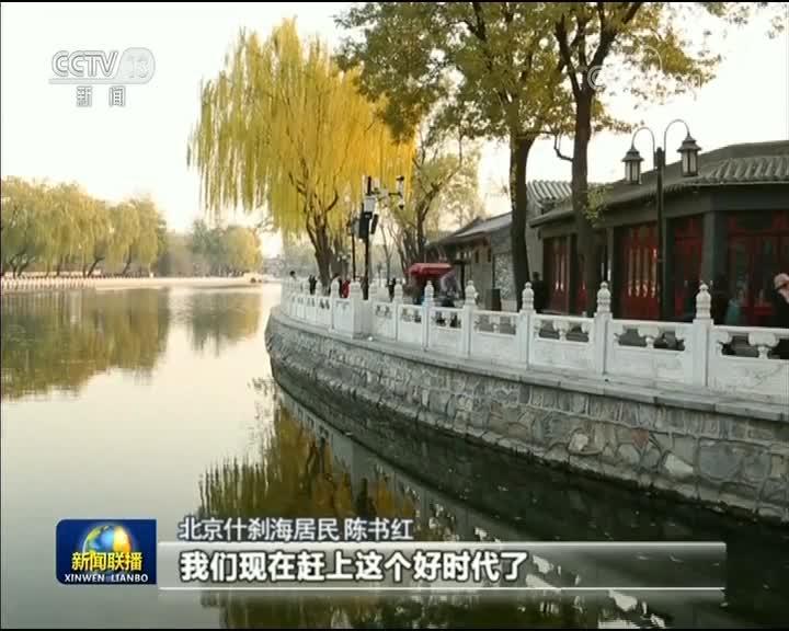 """[视频]【在习近平新时代中国特色社会主义思想指引下——新时代 新作为 新篇章】北京""""吹哨报到"""":民有所呼"""