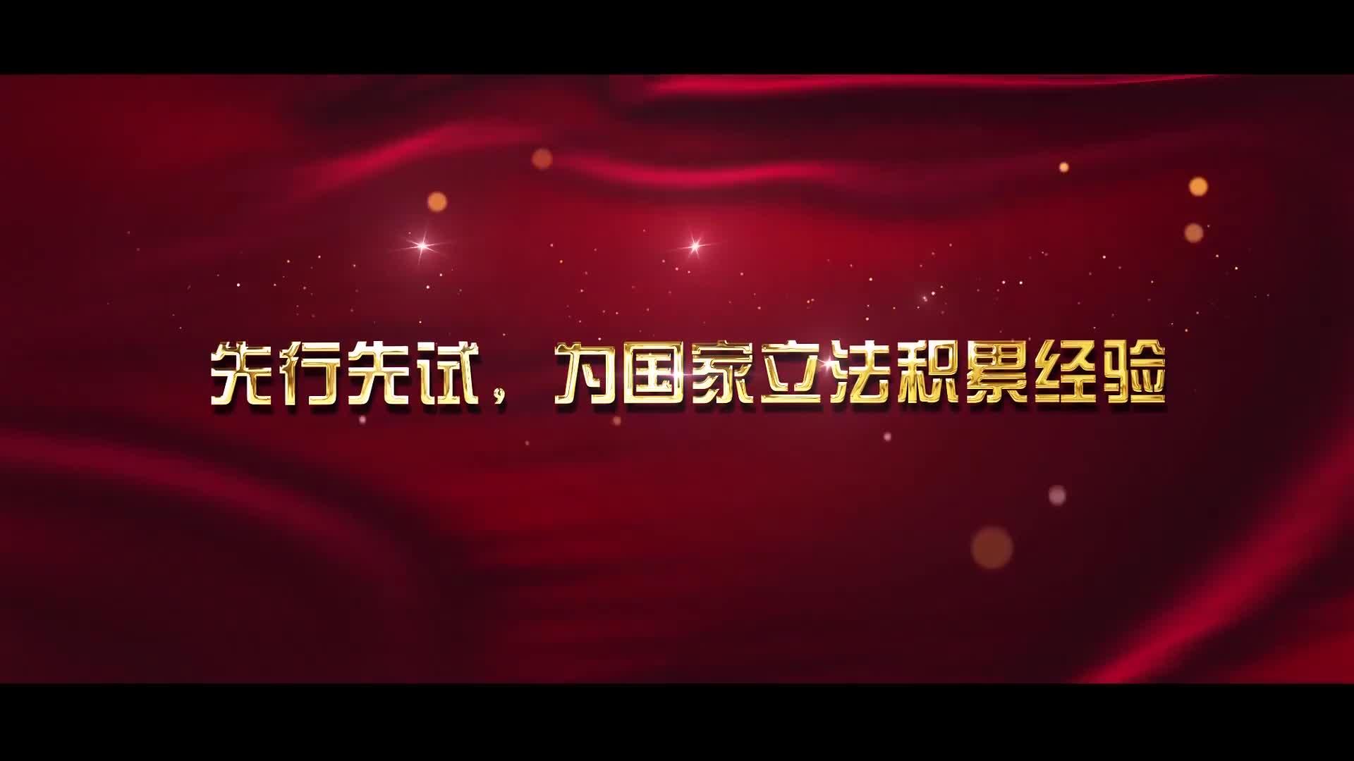 【全程回顾】讲好立法故事·纪念地方立法40周年 (上)