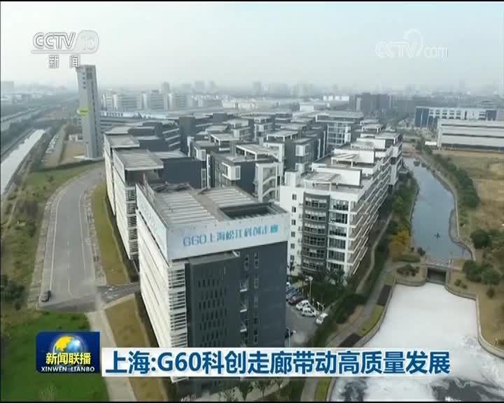 [视频]上海:G60科创走廊带动高质量发展