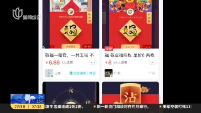 [视频]福卡倒卖红火 花花卡被炒到35元