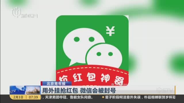 [视频]用外挂抢红包 微信会被封号