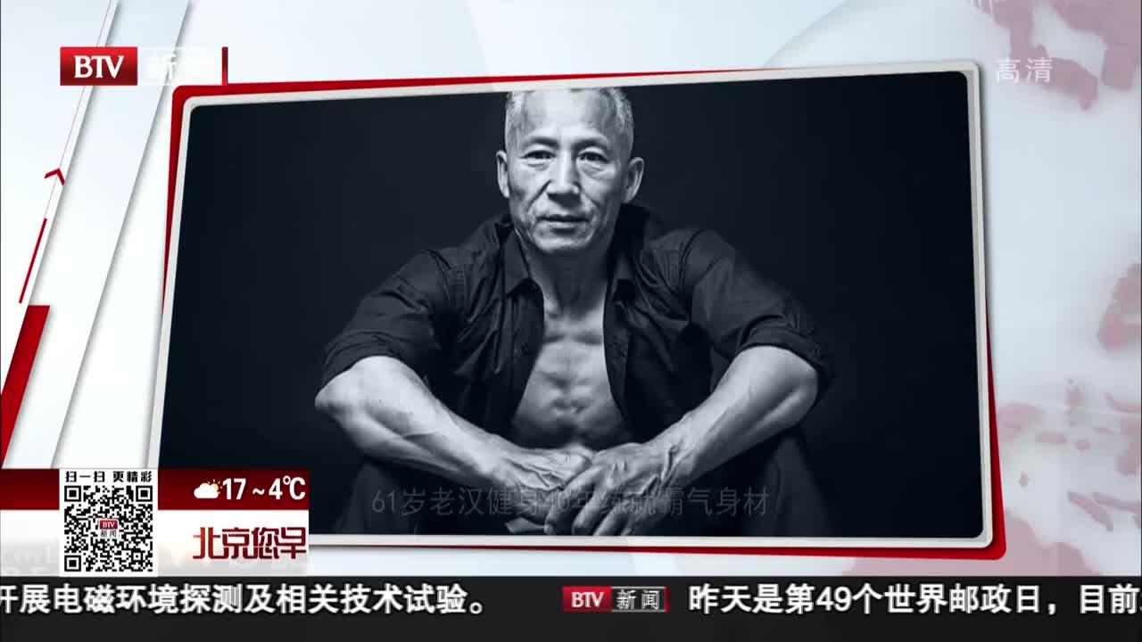 [视频]61岁老汉健身40年练就霸气身材