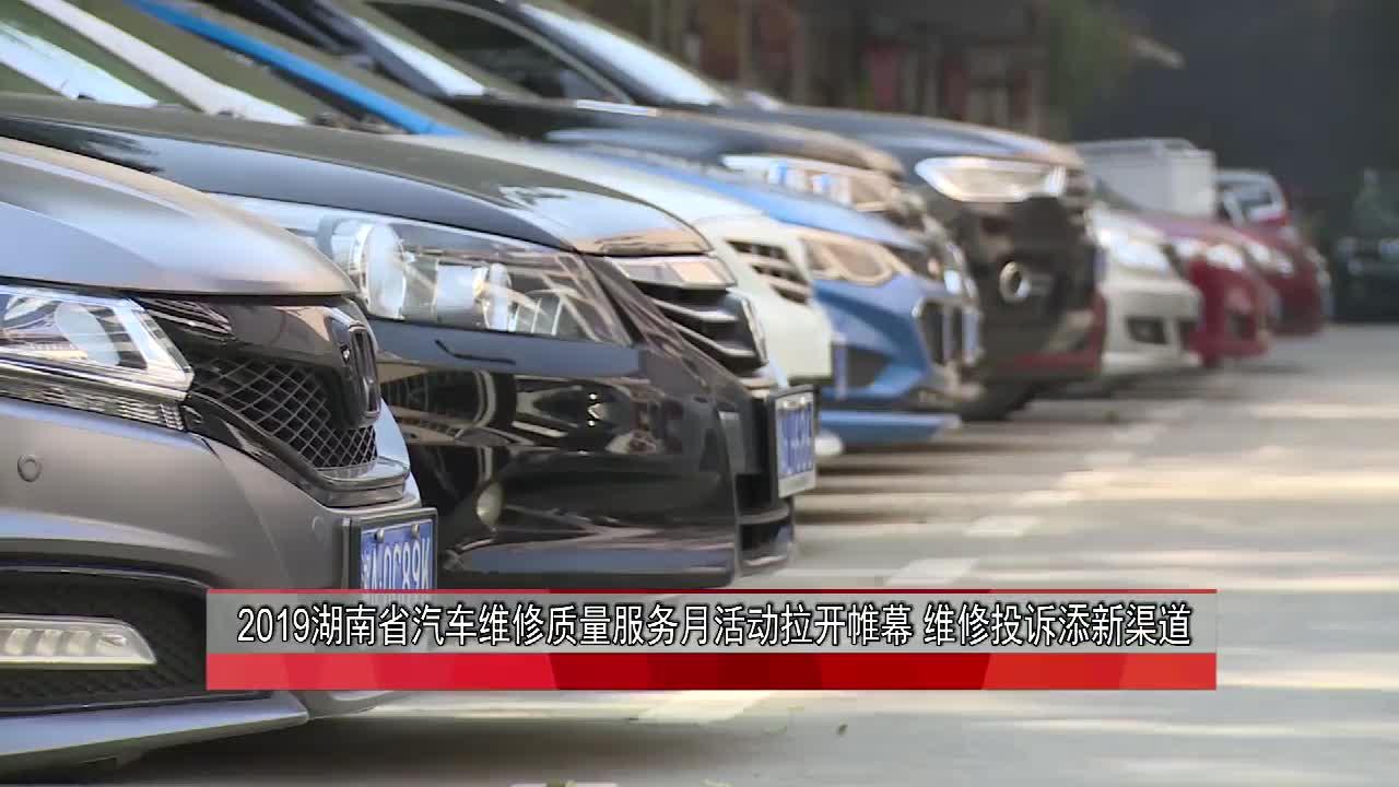 2019湖南省汽车维修质量服务月活动拉开帷幕