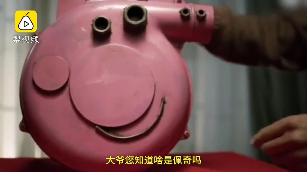 [视频]《啥是佩奇》主演大爷:以前真不知道啥是佩奇 我一秒入戏