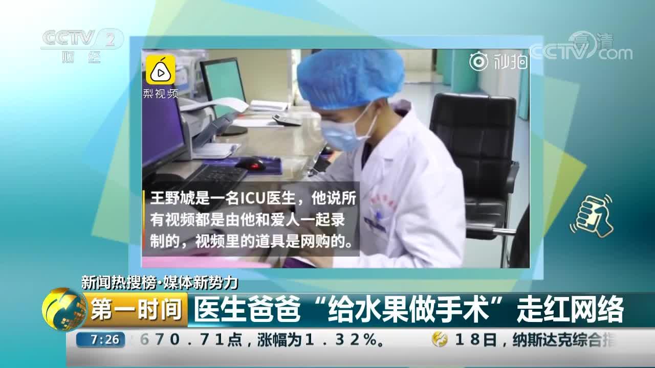 """[视频]医生爸爸""""给水果做手术""""走红网络"""