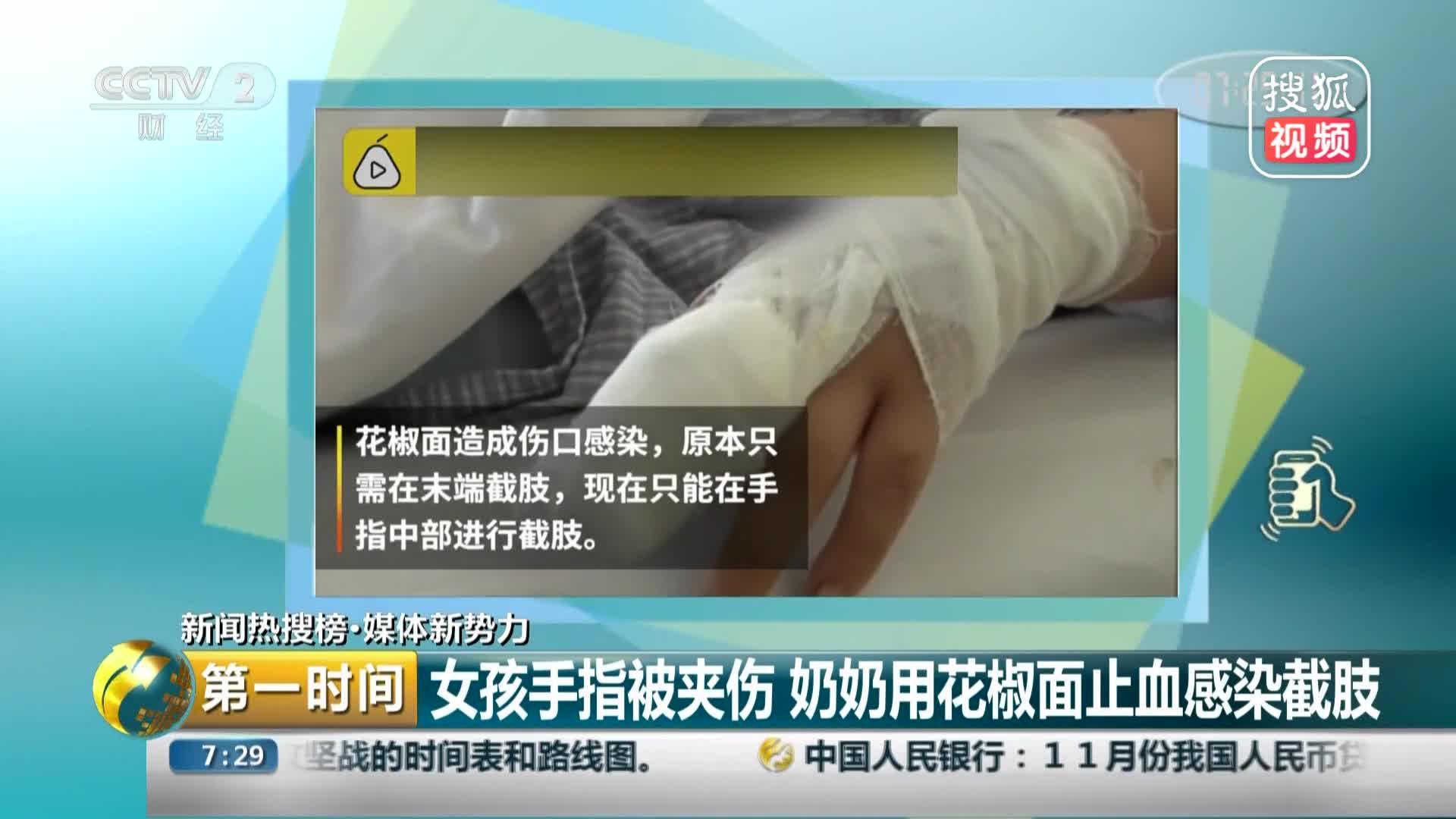 [视频]女孩手指被夹伤 奶奶用花椒面止血感染截肢
