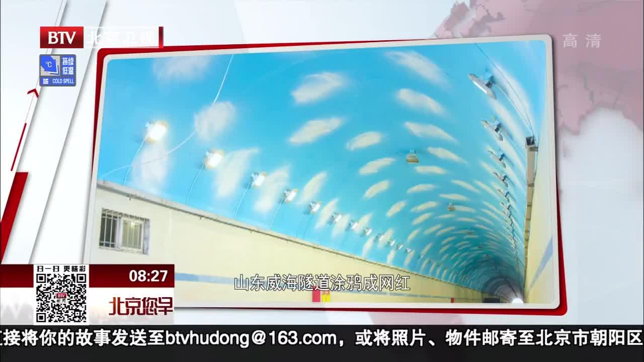 [视频]山东威海隧道涂鸦成网红