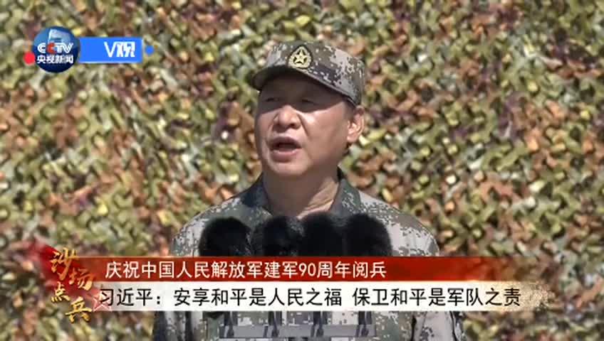 [视频]2017年7月30日,习近平在庆祝中国人民解放军建军90周年阅兵式上发表重要讲话