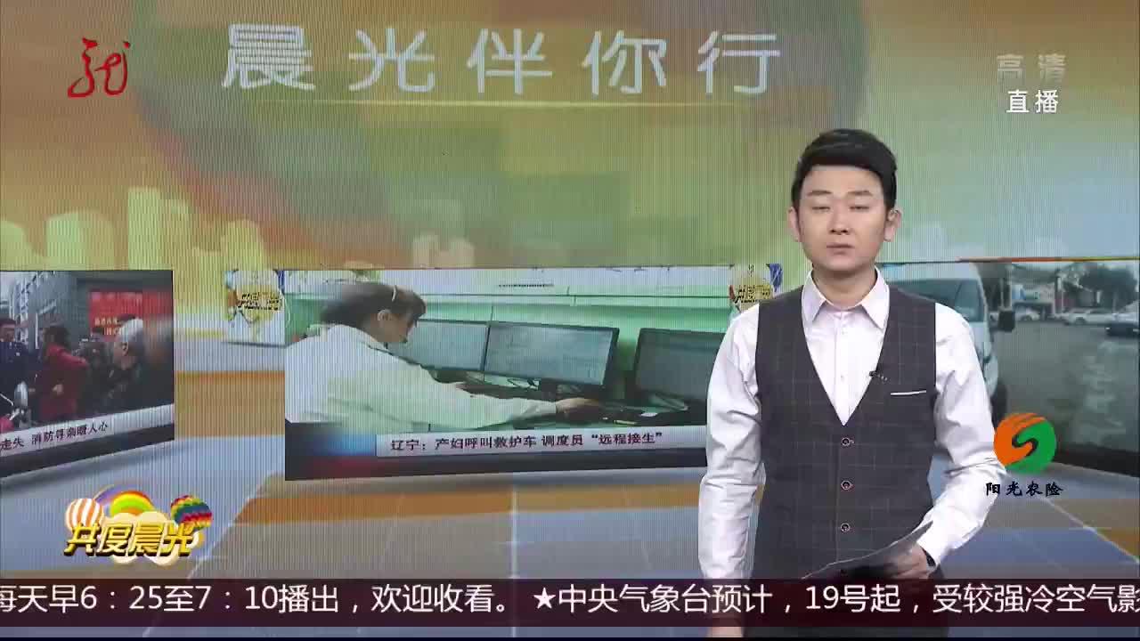 """[视频]辽宁:产妇呼叫救护车 调度员""""远程接生"""""""