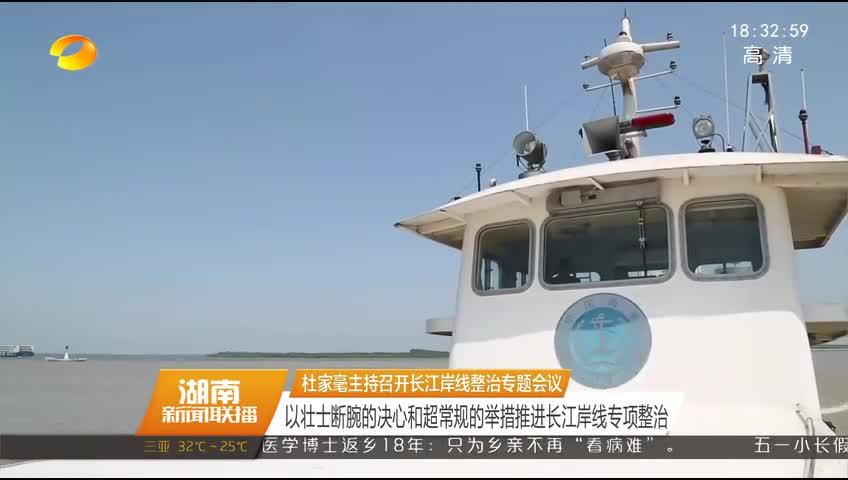 2018年05月02日湖南新闻联播