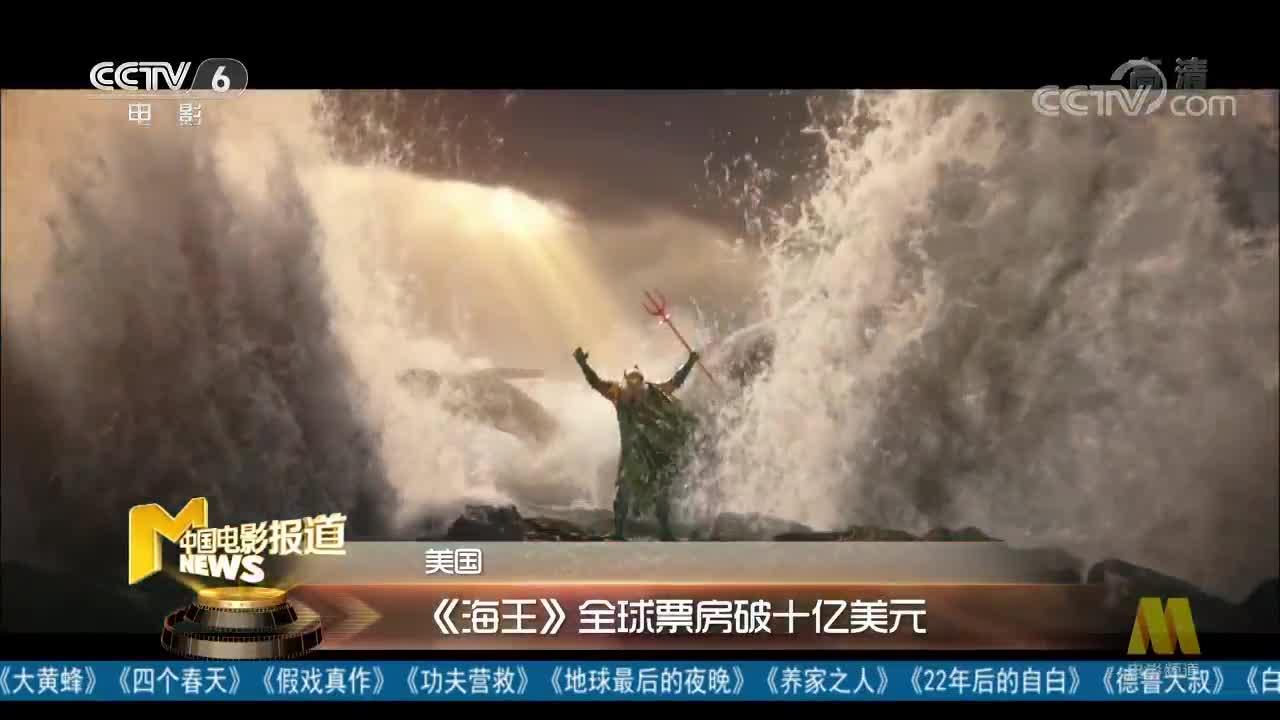 [视频]美国 《海王》全球票房破十亿美元