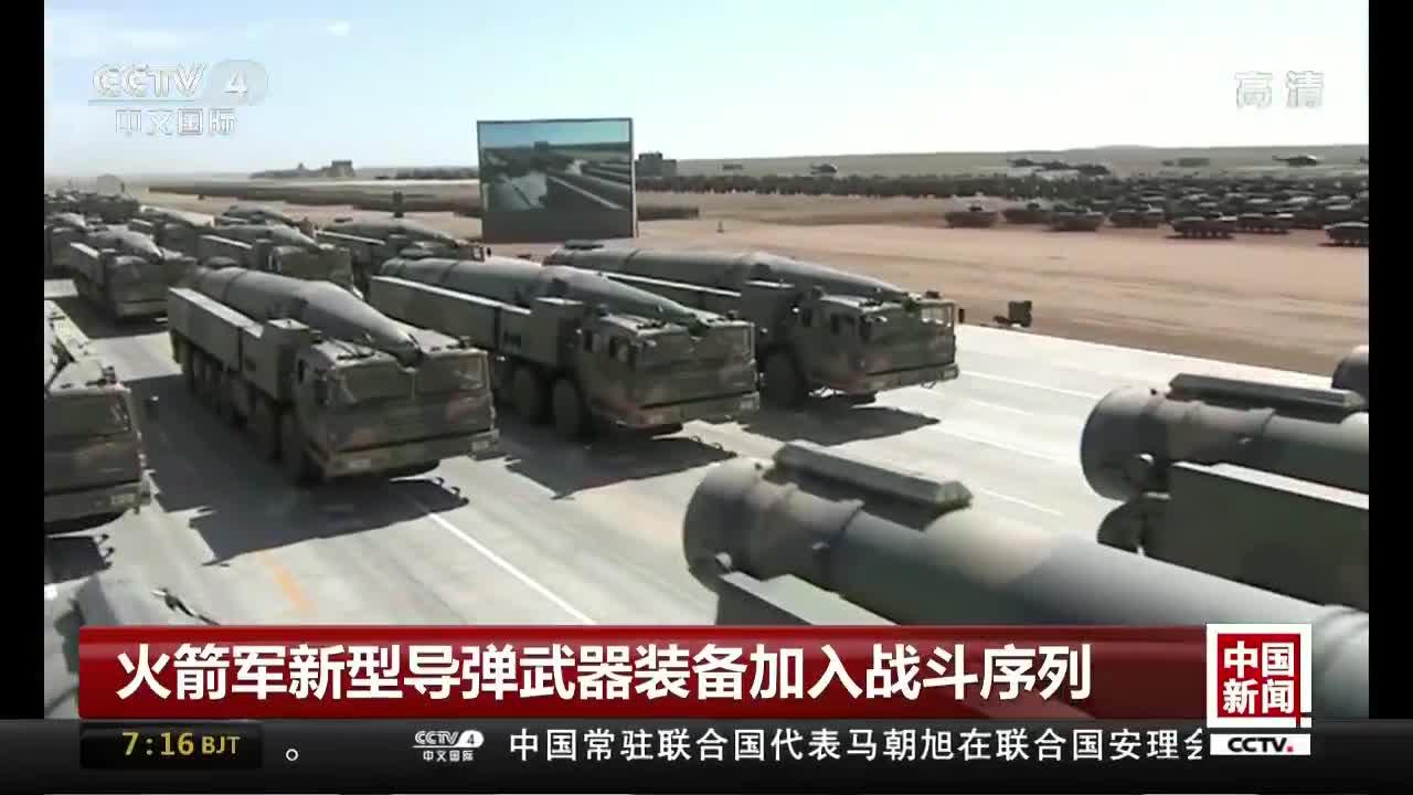 [视频]火箭军新型导弹武器装备加入战斗序列