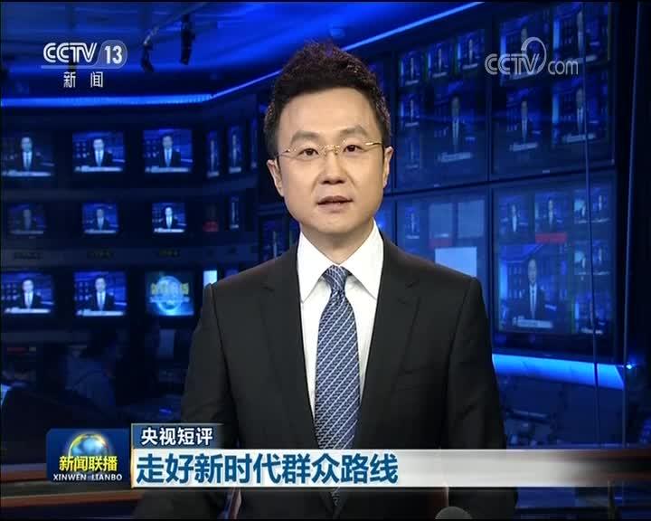 [视频]【央视短评】走好新时代群众路线