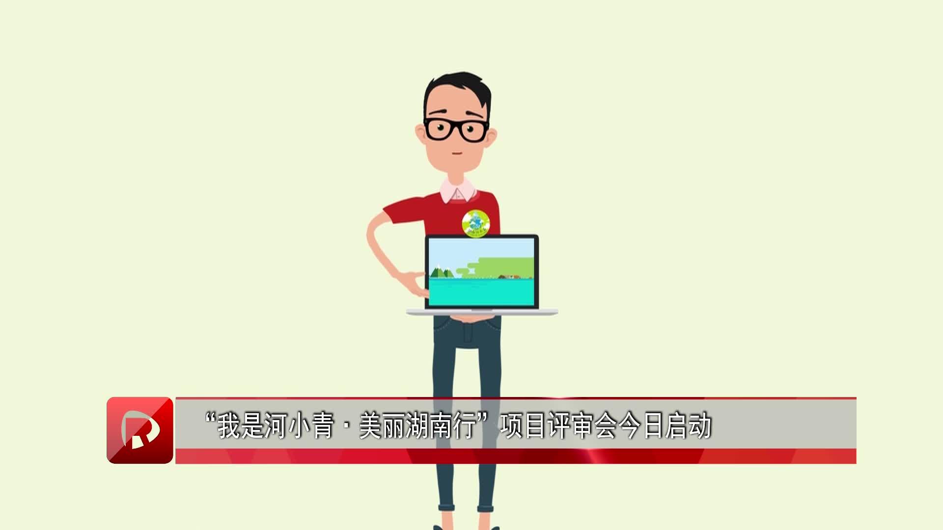 """""""我是河小青·美丽湖南行""""项目评审会今日启动"""