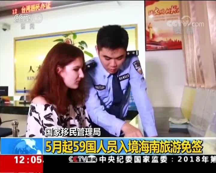 [视频]国家移民管理局 5月起59国人员入境海南旅游免签