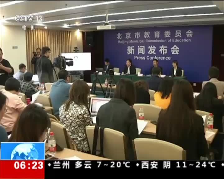 [视频]北京市教委发布2019年义务教育阶段入学政策:从今年起取消各类特长生招生