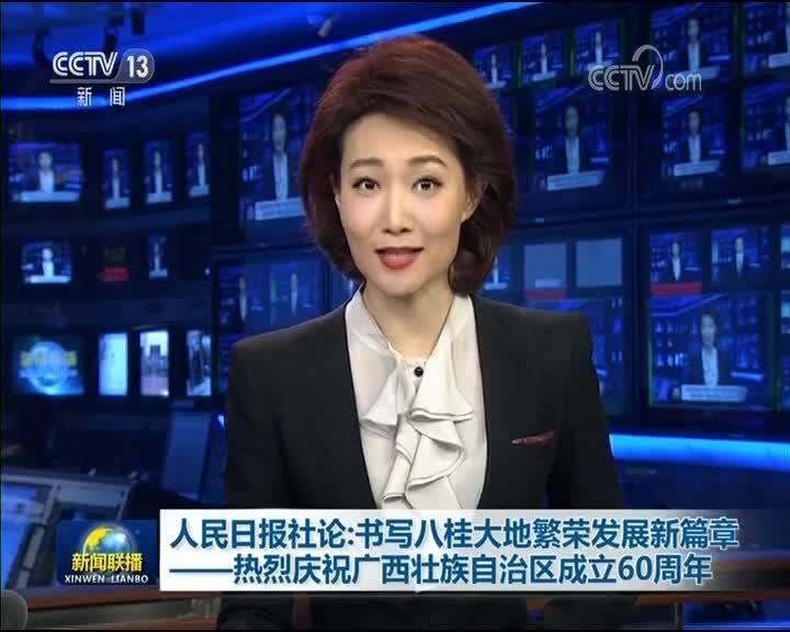 [视频]人民日报社论:书写八桂大地繁荣发展新篇章——热烈庆祝广西壮族自治区成立60周年