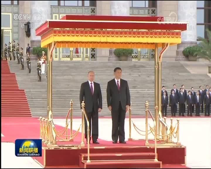 [视频]习近平举行仪式欢迎俄罗斯总统访华