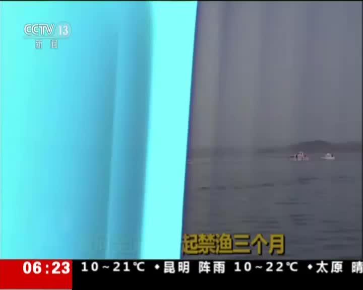 [视频]黄河全流域昨起禁渔三个月