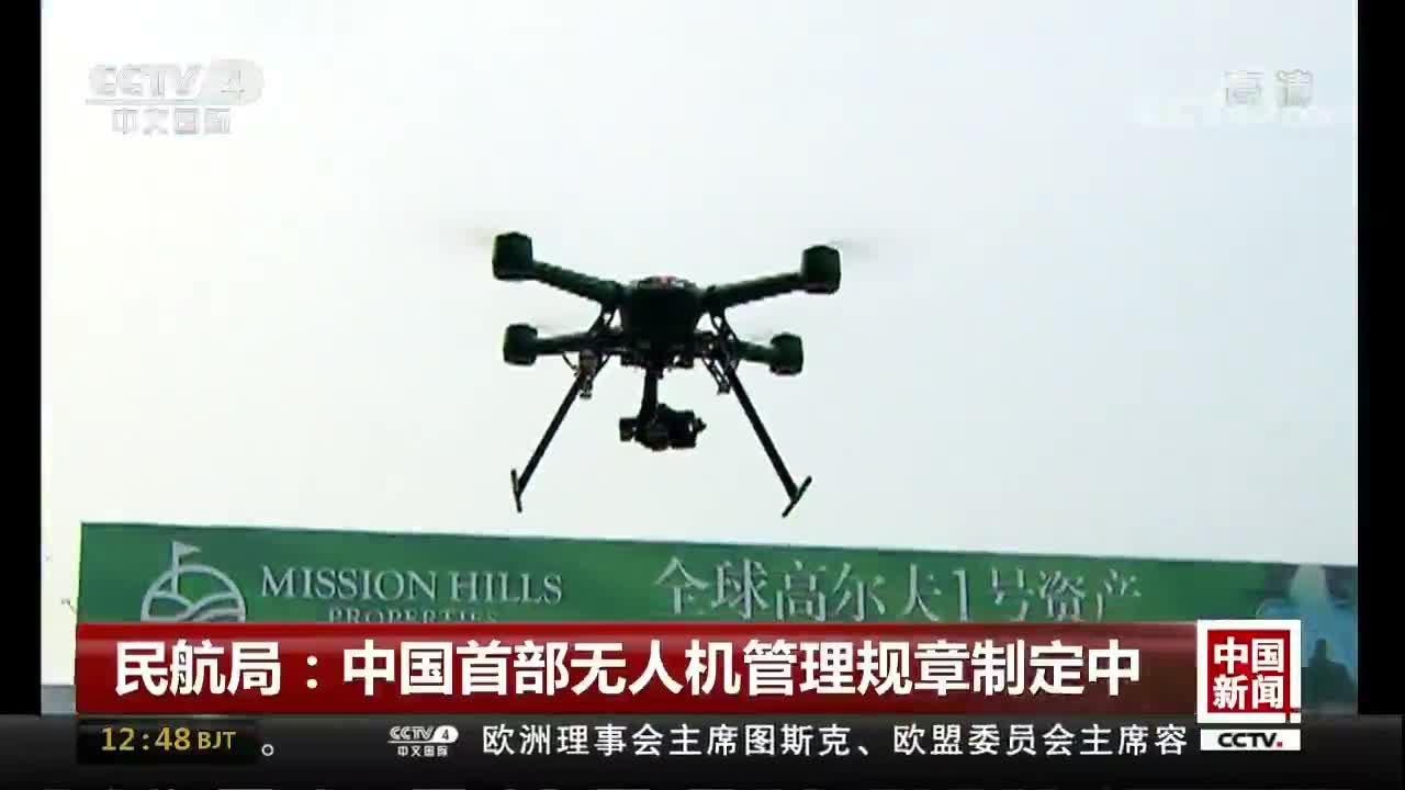[视频]民航局:中国首部无人机管理规章制定中