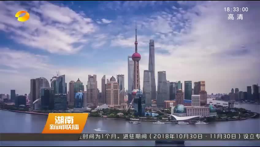 2018年11月05日湖南新闻联播