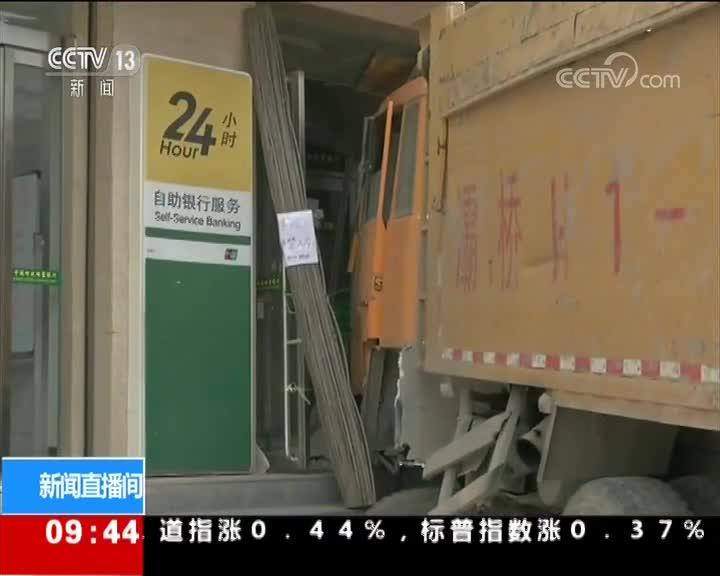 [视频]陕西西安:渣土车凌晨撞进ATM自助取款厅