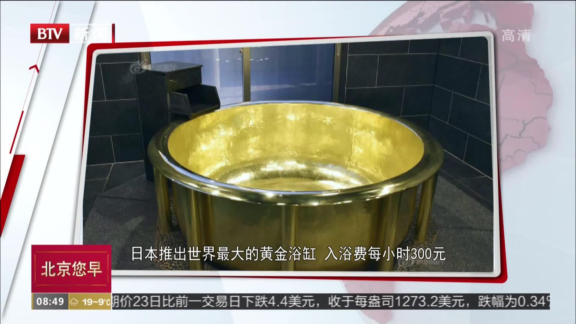 [视频]日本推出世界最大的黄金浴缸 入浴费每小时300元