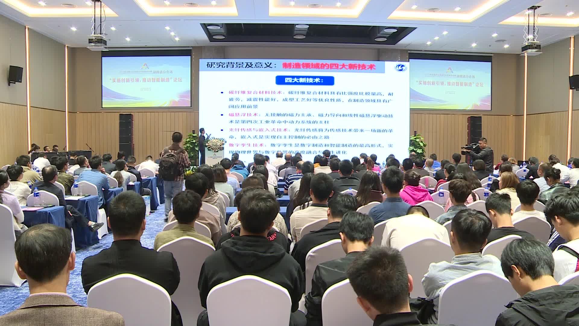 """2018湖南双创周""""实施创新引领推动智能制造""""论坛在株洲举行"""