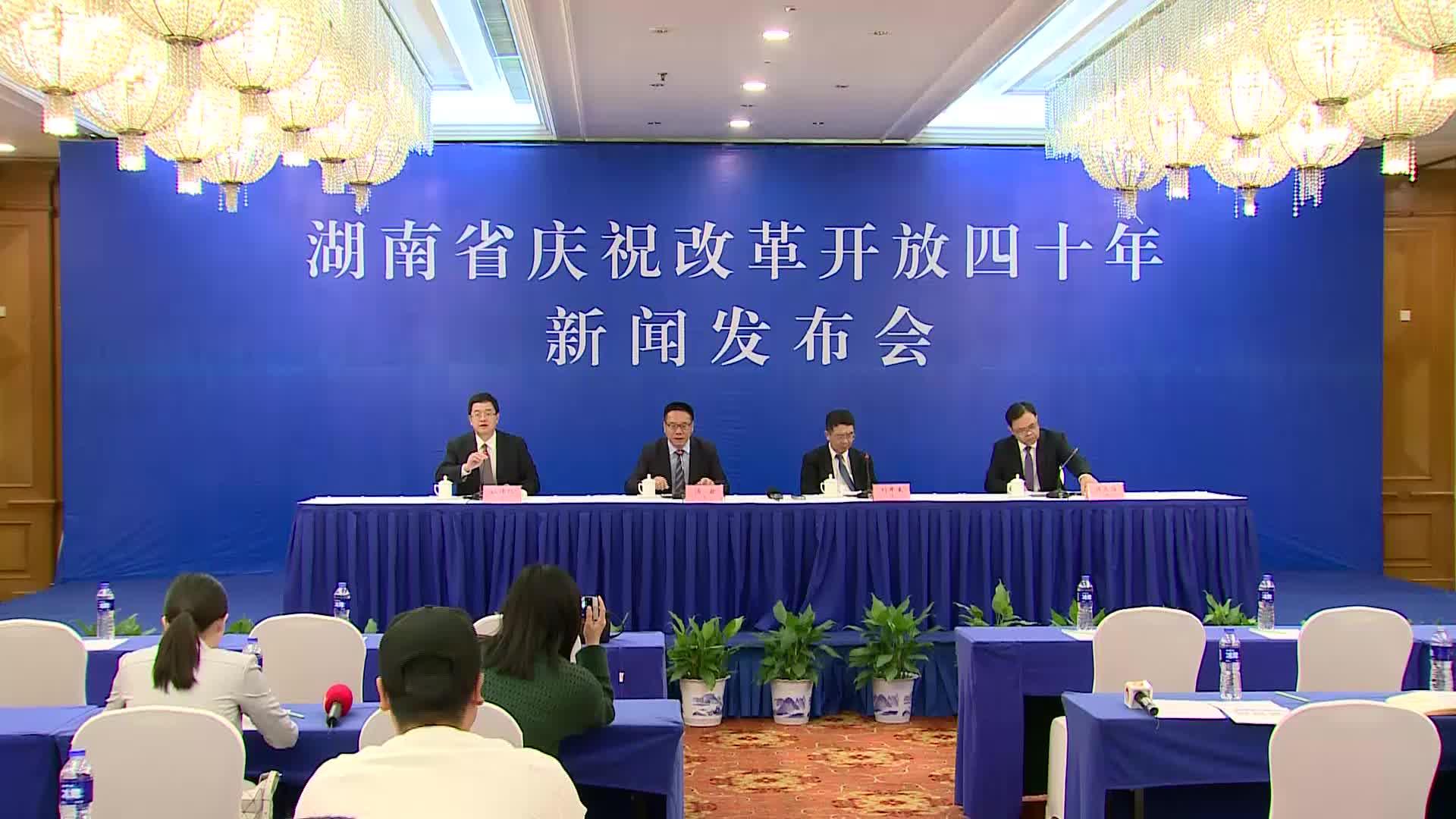湖南省庆祝改革开放四十年系列新闻发布会:改革开放40周年全省经济社会发展成就