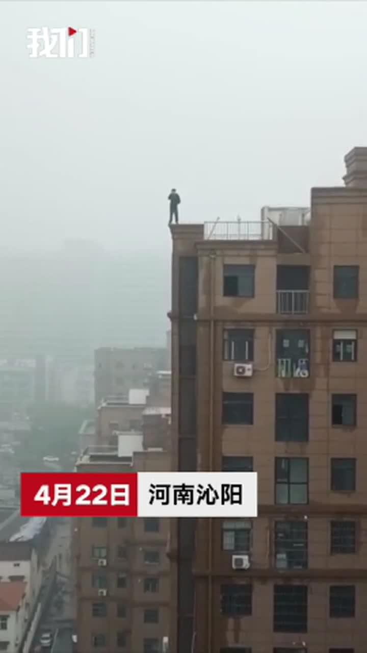 [视频]19岁男生站在18层楼顶边缘 这时脚下的砖突然垮了