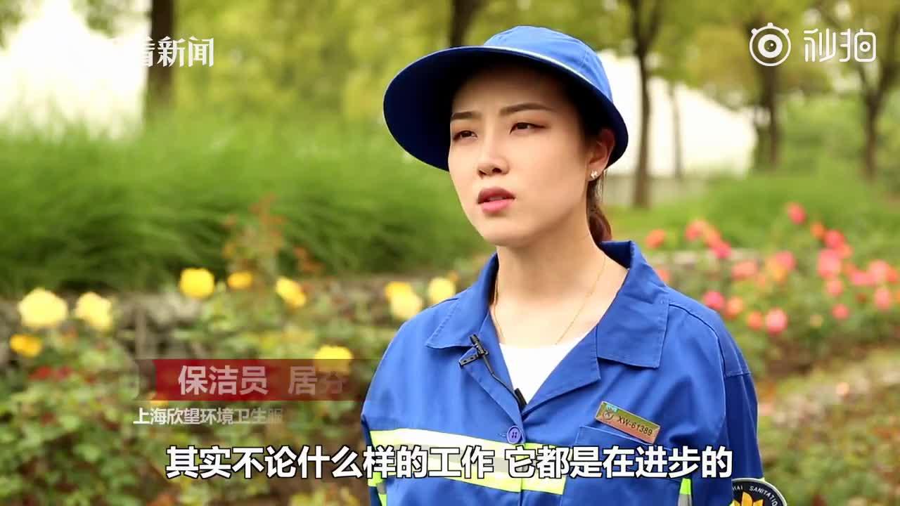 """[视频]90后""""最美环卫女工""""!她放弃五星级酒店工作扮靓滨江岸线"""