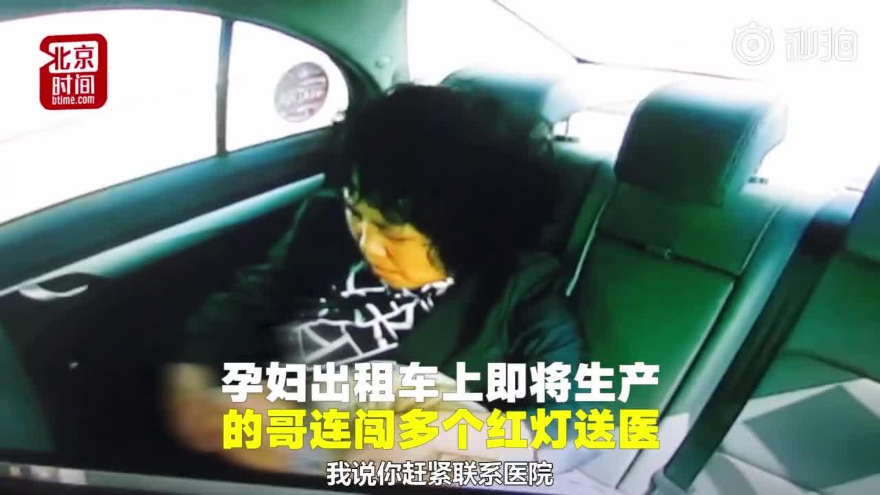 [视频]争分夺秒!的哥连闯红灯护送孕妇:当时娃的头都要出来了!