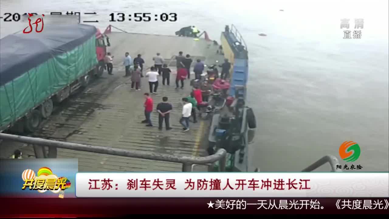 [视频]江苏:刹车失灵 为防撞人开车冲进长江
