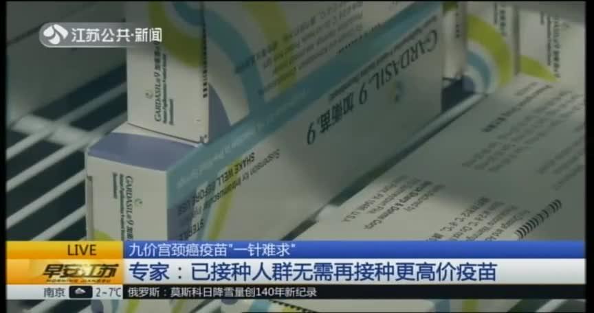 [视频]南京宫颈癌疫苗接种点预约火爆 比赴港便宜40%