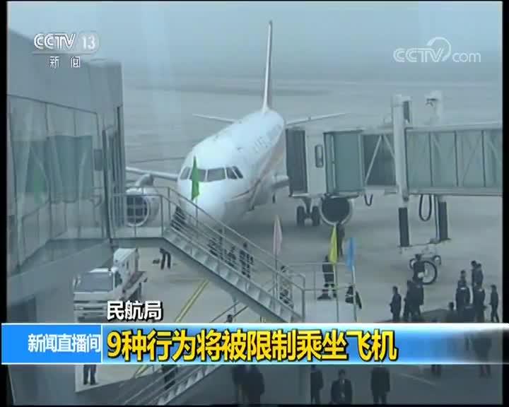 [视频]民航局 9种行为将被限制乘坐飞机