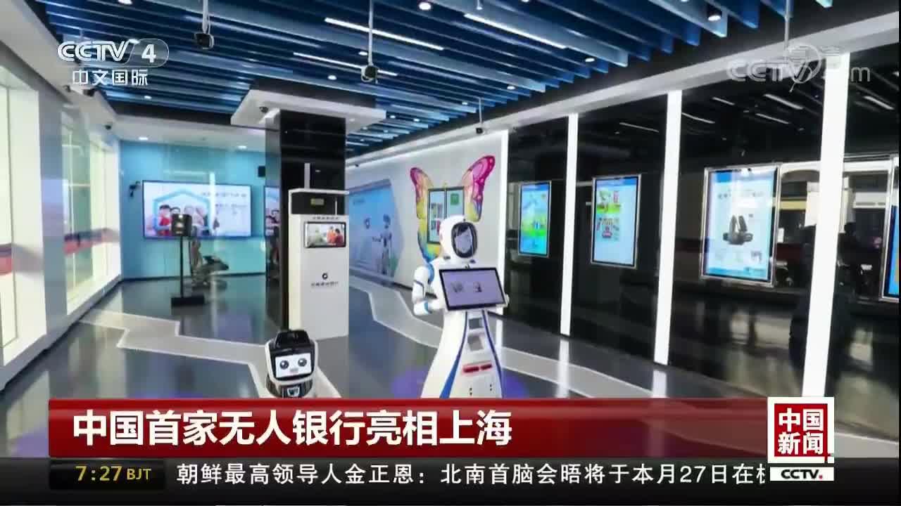 [视频]中国首家无人银行亮相上海 解放人力集中资源