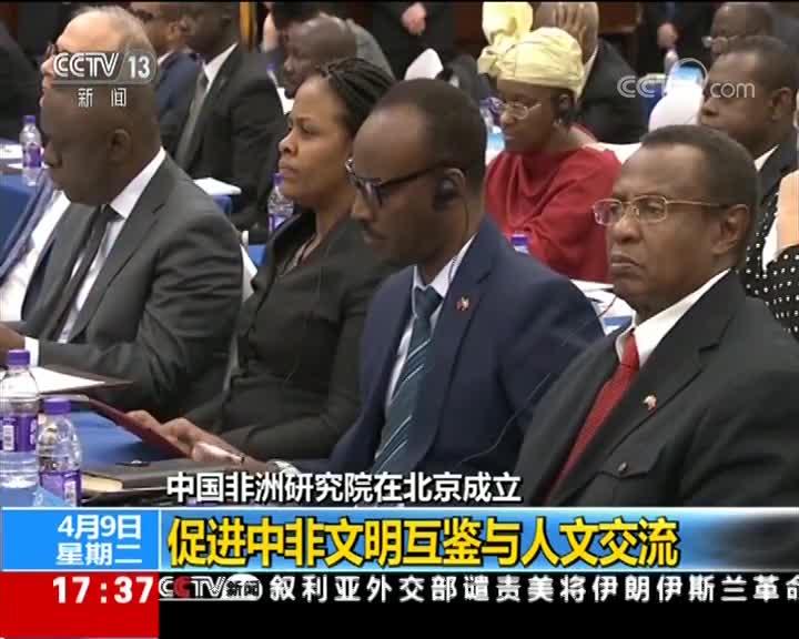 [视频]中国非洲研究院在北京成立 促进中非文明互鉴与人文交流