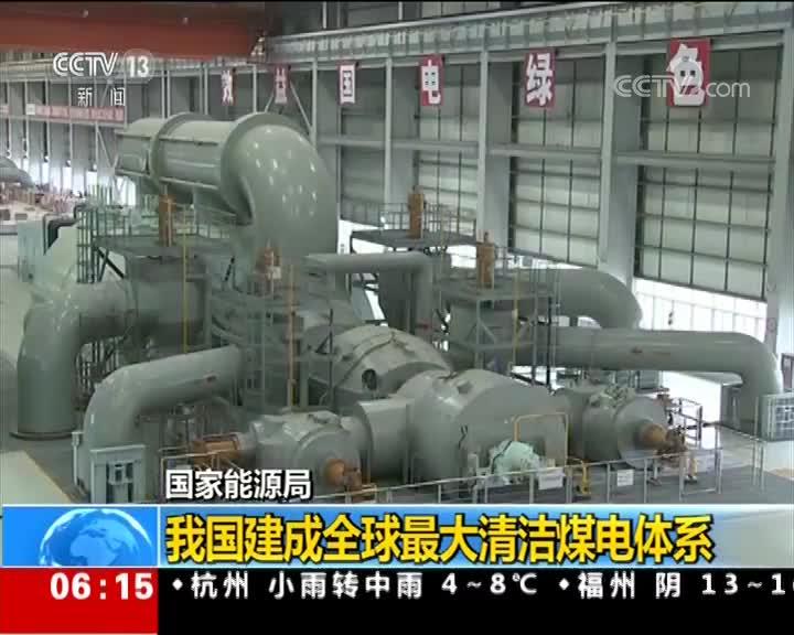 [视频]国家能源局:我国建成全球最大清洁煤电体系