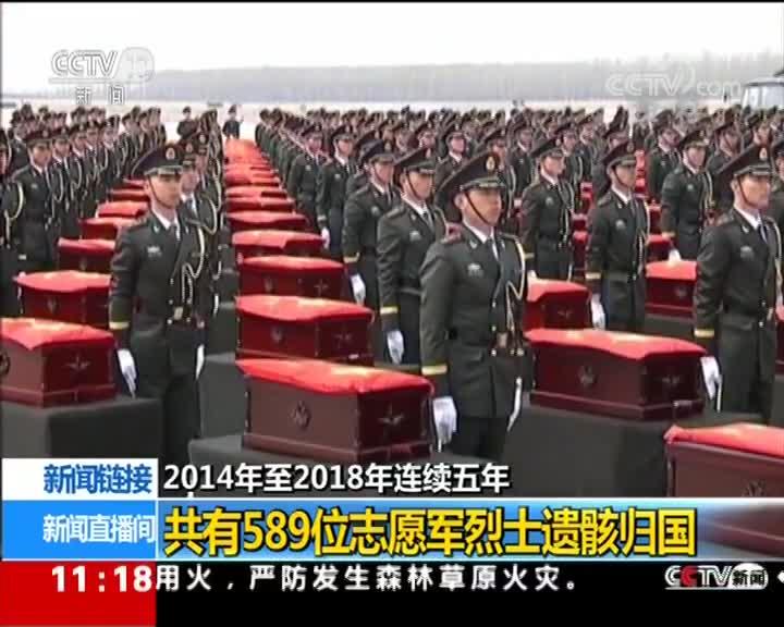 [视频]2014年至2018年连续五年 共有589位志愿军烈士遗骸归国
