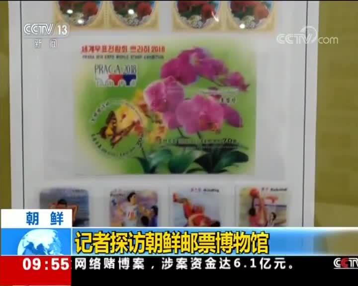 [视频]记者探访朝鲜邮票博物馆