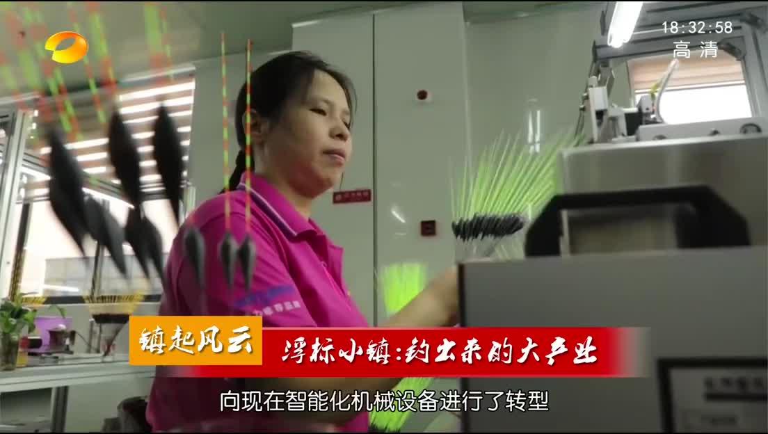 2018年08月20日湖南新闻联播