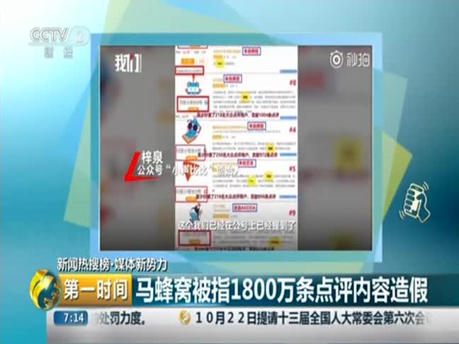 [视频]马蜂窝被指1800万条点评内容造假