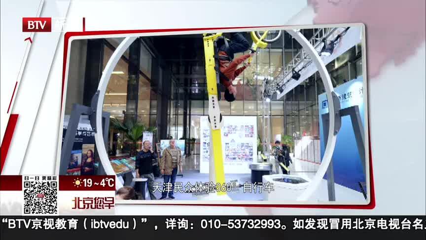 [视频]天津民众体验360° 自行车