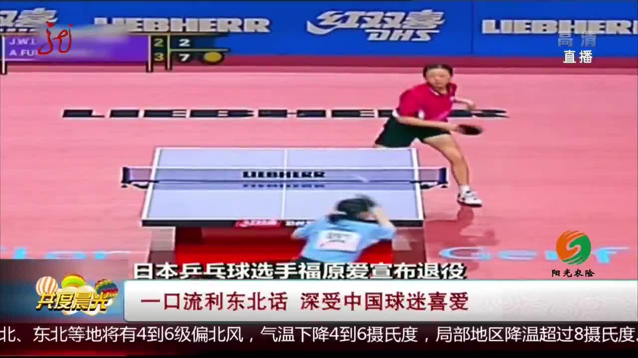 [视频]日本乒乓球选手福原爱宣布退役 福原爱:乒乓球是自己的恩人