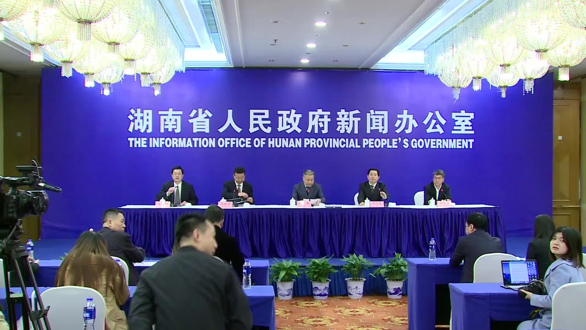 【全程回放】湖南省降低社会保险费率工作情况新闻发布会