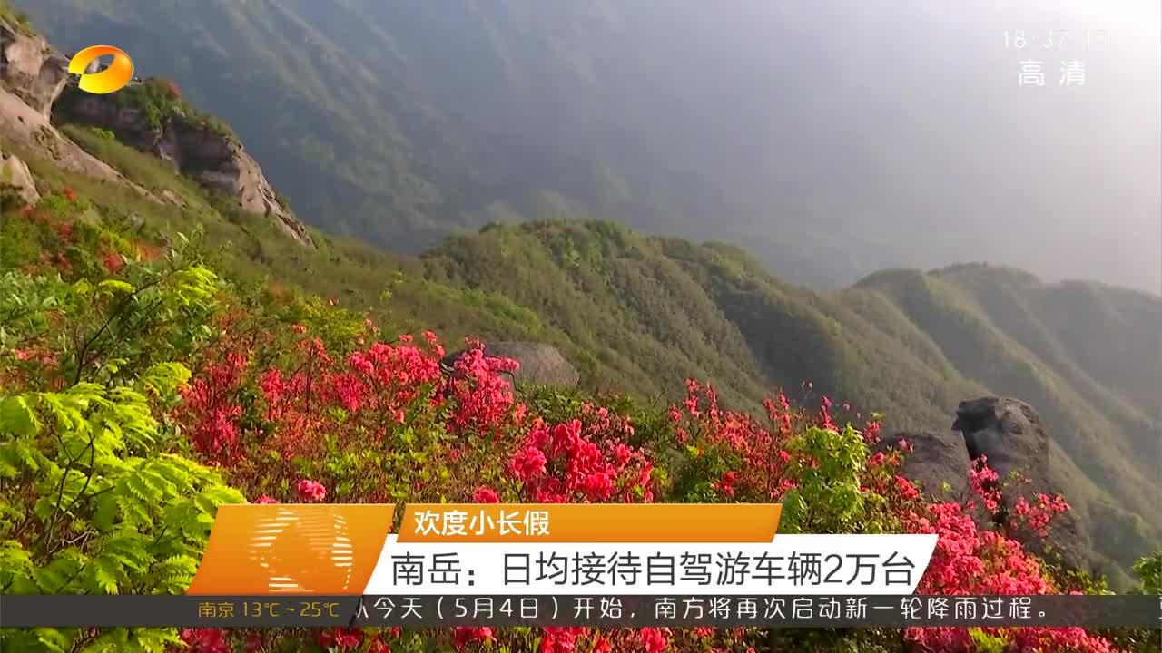 欢度小长假 南岳:日均接待自驾游车辆2万台