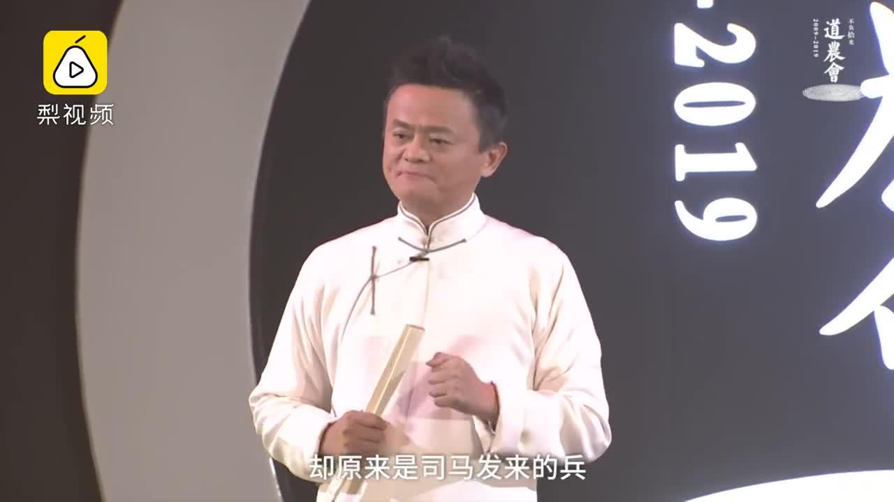 [视频]马云唱京剧《空城计》 结尾秀肺活量