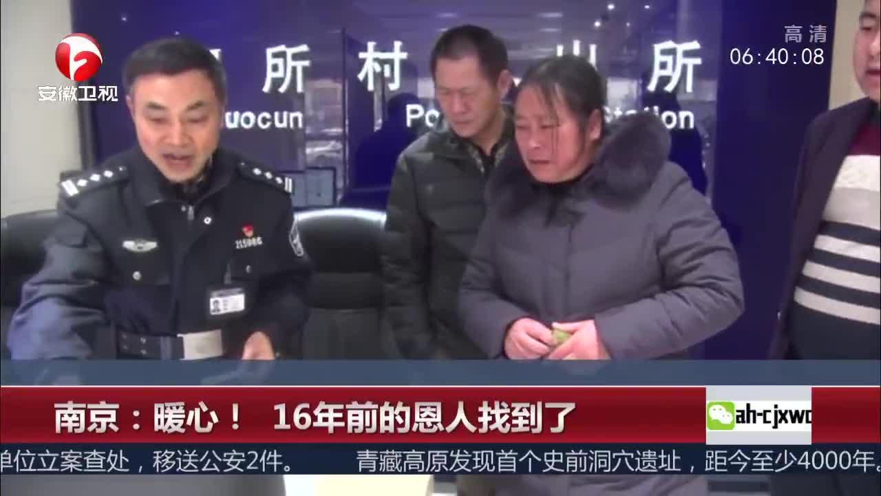 [视频]南京:暖心!16年前的恩人找到了
