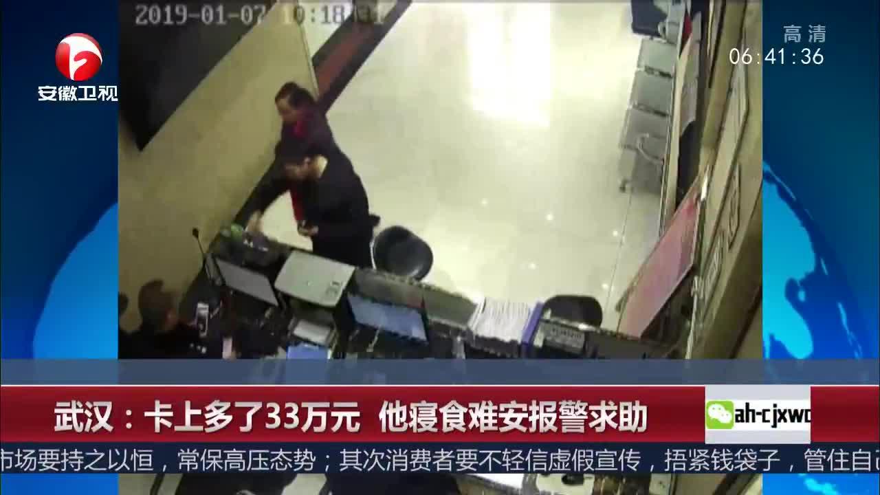 [视频]卡上多了33万元 他寝食难安报警求助