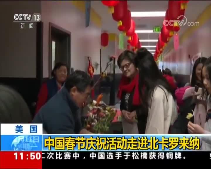 [视频]美国 中国春节庆祝活动走进北卡罗来纳